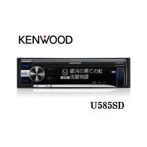 KENWOOD(ケンウッド)/U585SD/MP3/WMA/AAC/WAV対応CD/USB/SDレシーバー