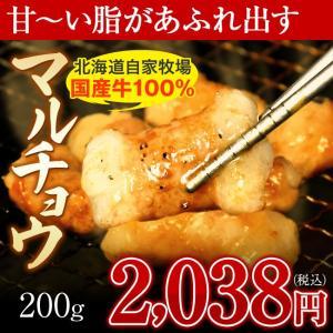 バーベキュー BBQ 肉 焼肉 焼き肉 国産 牛 ホルモン マルチョウ 200g 北海道産 モツ