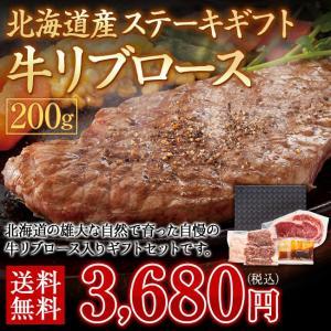 お歳暮・お中元に最適!最近人気急上昇の牛肉赤身のステーキセット。北海道産牛のリブロースステーキ1枚と...