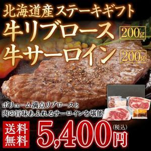 お歳暮・お中元に最適!最近人気急上昇の牛肉赤身のステーキセット。北海道産牛のサーロインステーキ1枚と...