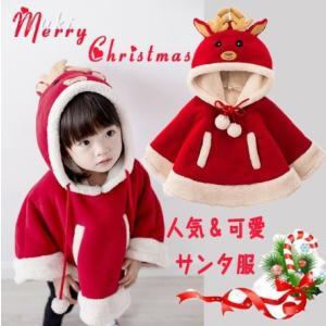 サンタ服 クリスマス 子供服 マント 女の子 ポンチョ サンタクロース コスプレ 赤ちゃん ベビー服 可愛い 帽子付き フード付きケープ|yuuki-store