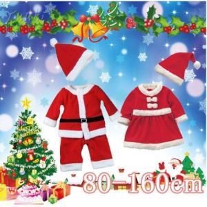 サンタワンピース 女の子 子供服 キッズ ベビー服 男の子 クリスマス パーティー80-160cmサンタ衣装 クリスマス コスプレ サンタ 子供|yuuki-store
