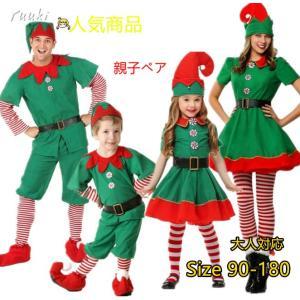 サンタ コスプレ 子供服 クリスマスツリー クリスマス ピエロ 衣装 サンタクロース レディース メンズ 赤ちゃん ベビー服 大人対応|yuuki-store