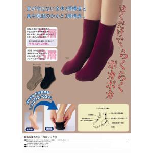 発熱&遠赤かかと保湿ソックス|yuuki29