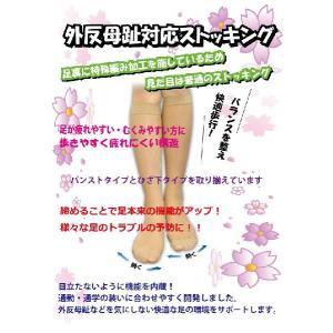伝線しにくい!外反母趾・浮き指対策ストッキング【ピエシェリストッキング(ひざ下)】|yuuki29
