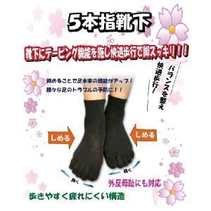 外反母趾用靴下、外反母趾サポーター【足裏安定5本指靴下】|yuuki29