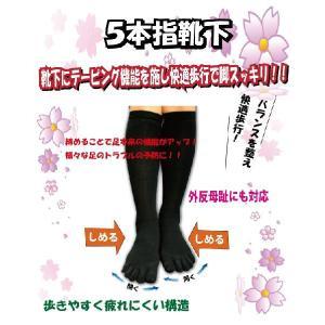 外反母趾・浮き指対策【足裏安定5本指靴下 紳士用】|yuuki29