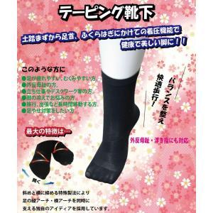 外反・内反・浮き指対策テーピングサポーター(靴下タイプ)|yuuki29|03