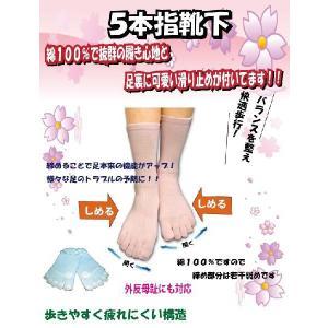 外反母趾・浮き指対策【5本指靴下 綿タイプ】|yuuki29