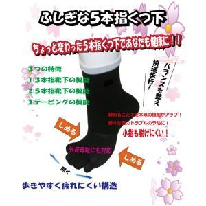 外反母趾・浮き指対策【ふしぎな5本指くつ下】|yuuki29