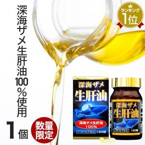 訳あり アウトレット 深海ザメ 生肝油 ユウキ製薬 約1ヵ月分 サプリメント 宅配便