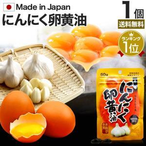 にんにく 卵黄油 ユウキ製薬 60球 スタンドパック メール便 送料無料