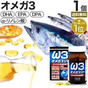 オメガスリー ユウキ製薬 120球 サプリメント 宅配便...