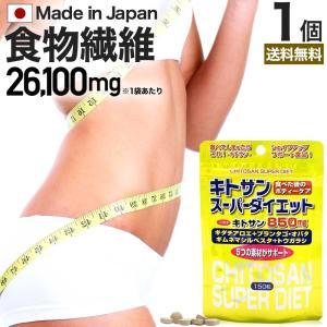キトサン スーパー ダイエット ユウキ製薬 150粒 スタンドパック メール便 送料無料