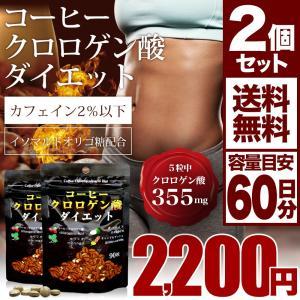 今だけ半額 コーヒークロロゲン酸ダイエット 2個セット ユウキ製薬 90粒*2 スタンドパック メール便 送料無料
