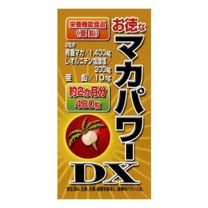 マカパワーDX お徳 ユウキ製薬 約2〜2ヵ月半分 サプリメ...