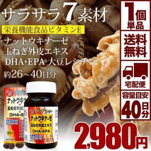 ナットウキナーゼ 玉ねぎ外皮エキス DHA EPA ユウキ製薬 80球 サプリメント 宅配便