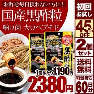 国産 黒酢粒 2個セット ユウキ製薬 スタンドパック 約2ヵ月分 メール便 送料無料