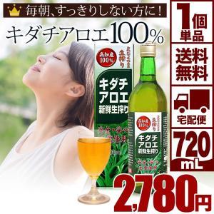 キダチアロエ新鮮生搾り ユウキ製薬 720ml 宅配便
