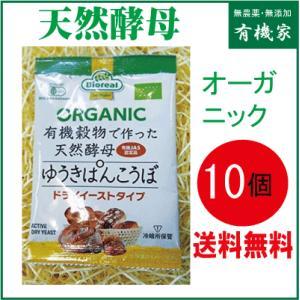 ドライイースト 無添加 天然酵母9g×1袋入り10個  有機JAS(無農薬・無添加) 有機穀物で作った天然酵母