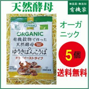 ドライイースト 無添加 天然酵母9g×1袋入り5個  有機JAS(無農薬・無添加) 有機穀物で作った天然酵母