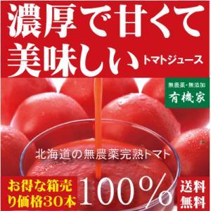 北海道江本自然農園で無農薬、無添加、有機栽培で育てたトマトを100%使用のトマトジュース。ダイエット...