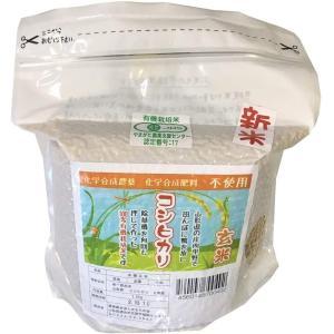 有機JAS認定のお米 コシヒカリ玄米(国産)