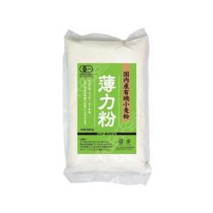 薄力粉 オーガニック 無農薬 国内産有機小麦粉 500g