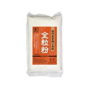 全粒粉中力粉 オーガニック 無農薬 国内産有機小麦粉 500g