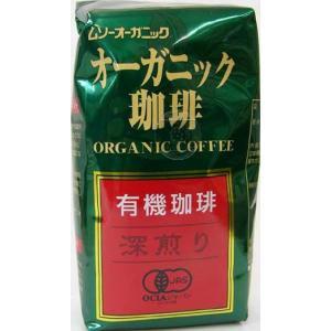 有機JAS(無農薬・無添加)・アラビカ種オーガニックコーヒー深炒り焙煎200g (粉)|yuukiya0097