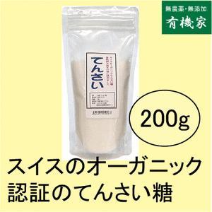 甜菜(てんさい) 糖200g