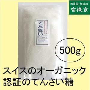 甜菜(てんさい)糖 500g