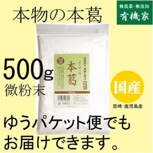 オーサワの無添加本葛(微粉末)大 500g伝統的な「寒晒し」製法