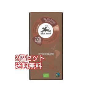 無添加 アルチェネロ有機ダークチョコレート 有機JAS【100g×2個】
