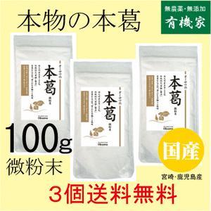 オーサワの無添加本葛(微粉末)小100g×3個 伝統的な「寒晒し」製法