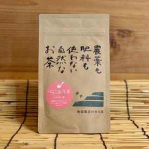 完全無農薬 パウダー茶・杉本園 パウダー茶「紅ふうき」50g