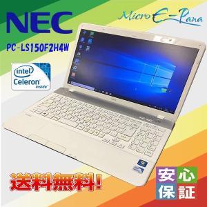中古パソコン Windows 10 大画面15.6型 NEC PC-LS150F2H4W Intel Celeron B800 2GB 250GB マルチドライブ Kingsoft Office テンキー付 送料無料|yuukou-store2