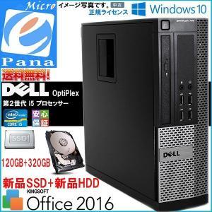 Windows10 DELL 高性能デスクPC OptiPlex 790SFF 極速Core i5-2400 3.10Ghz メモリ8GB 新品SSD120GB+HDD320GB DVDマルチ WPS-Office2016 送料無料