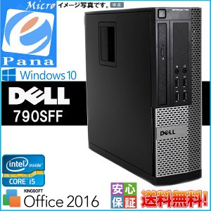 Windows10 送料無料 DELL OptiPlex 790 SFF Intel Core i5-3.1GHz 4GB 250GB DVDマルチ WPS-Office2016