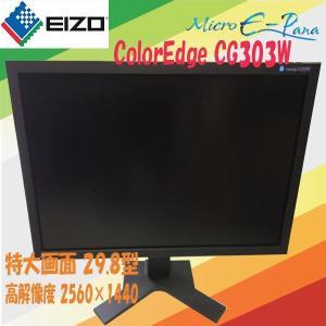 カラーマネージメント液晶モニター 特大画面 29.8型 高解像度 2560×1440