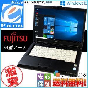 正規Windows10済 富士通 A4型 lifebook シリーズ