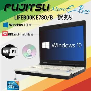 中古ノートパソコン Windows10 15.6型 富士通 LIFEBOOK E780 Core i3-2.40GHz 4GB 160GB DVDドライブ 無線WiFi WPS-Office2016|yuukou-store2