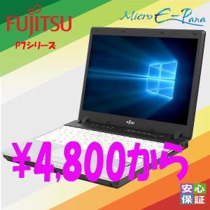美品 中古パソコン Windows10 富士通 モバイル Lifebook P7シリーズorRシリーズ Intelプロセッサー搭載  WPS-Office2016 いい買物