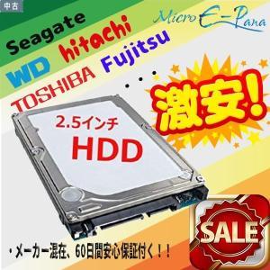 大特価 中古ハードディスク 2.5インチ内蔵 SATA 250GB HDD 良品 安心保証付 540...