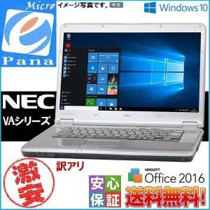 Windows10 中古パソコン 送料無料 無線LAN付 A4ワードビジネスノートPC 安心日本製N...