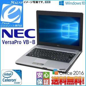 中古ノートパソコン Windows 10 人気モバイル 送料無料 Wi-fi対応 安心日本製 NEC VersaPro VB-B Celeron-1.06GHz 2GB 160GB WPS-Office2016|yuukou-store2