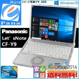 Windows10 送料無料 Panasonic 14.1型 Let'sNOTE CF-Y9 Core 2 Duo-1.60GHz 2GB 大容量250GB DVDマルチドライブ WPS-Office2016 難あり