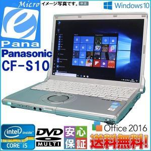 Windows10 人気レッツノート WPS Office 2016 WiFi Panasonic CF-S10 Intel Core i5-2.50GHz 4GB 大容量320GB DVDスーパーマルチ 正規ライセンスキー