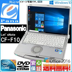Windows10 WXGA+ 大画面 中古ノートパソコン 送料無料 無線LAN Office2016 Panasonic レッツノート CF-F10 Core i5 M580 2.66GHz 4GB 320GB マルチ