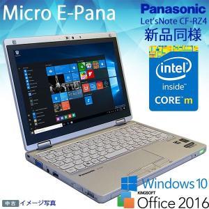 新品同様 Windows10 中古レッツノート Panasonic フルHD CF-RZ4 Core M-5Y71 vPro 1.20GHz 4GB SSD 128GB 10.1型 タッチパネル Webカメラ WPS-Office2016